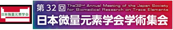 第32回日本微量元素学会学術集会